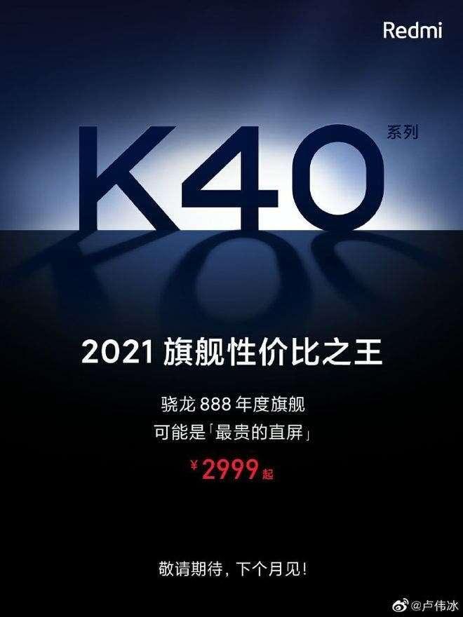 premiera Redmi K40 Pro