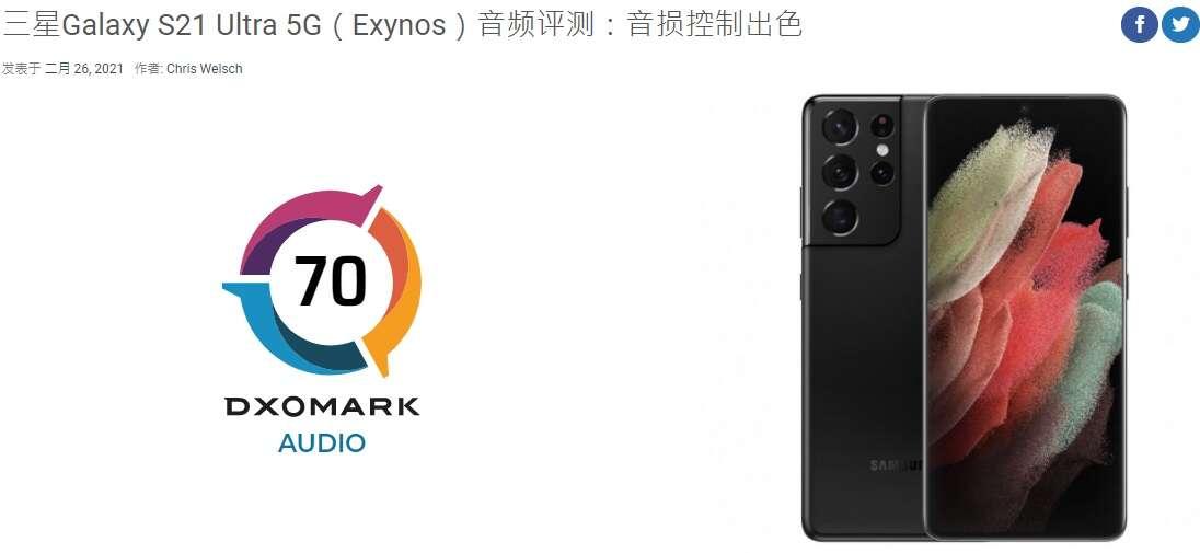 dxomark Samsung Galaxy S21 Ultra