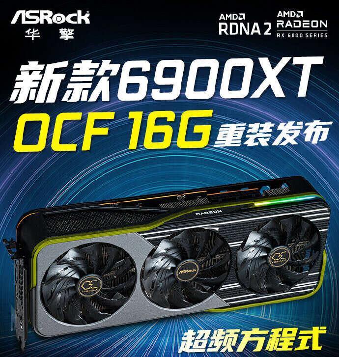 ASRock RX 6900 XT OCF
