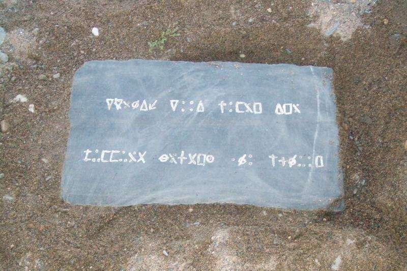inscribed_stone