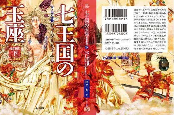 asoiaf-daenerys-noriko-meguro