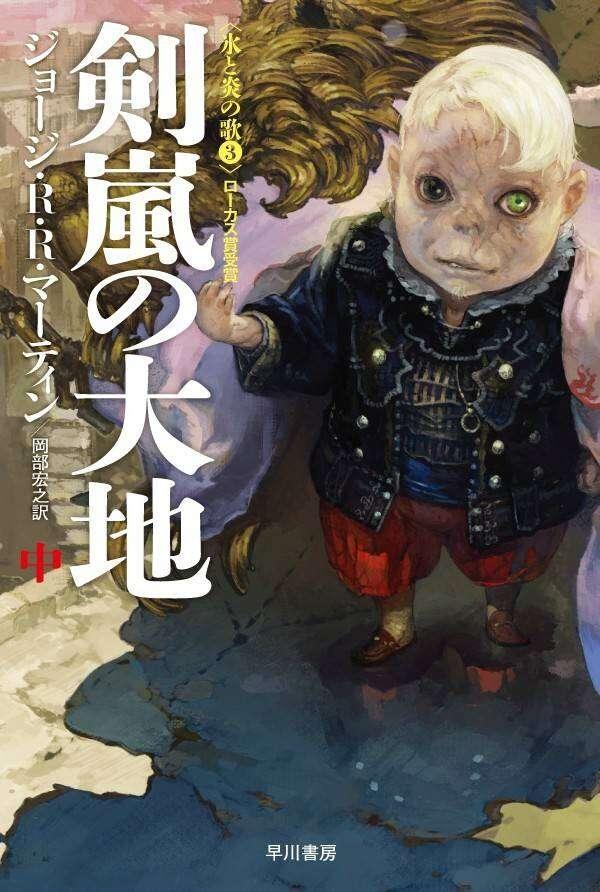 asoiaf-tyrion-yasushi-suzuki