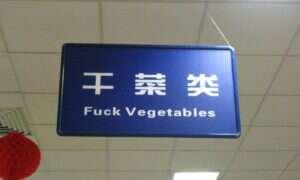 GAN4 – chiński znak, uwielbiany przez Internet. Przez samych Chińczyków… chyba mniej