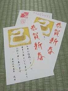 Pocztówki na Nowy Rok