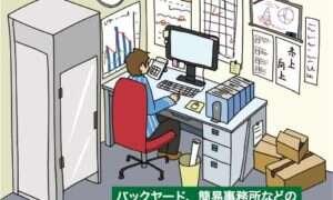 W Japonii można kupić jednoosobową palarnię do biura