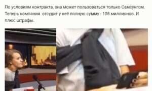 Samsung zaprzecza pozwaniu Kseni Sobchak