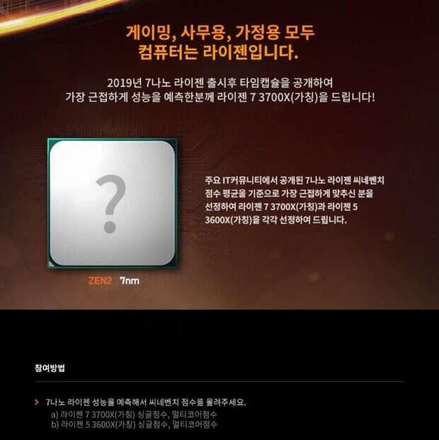 AMD Ryzen 7 3700X i Ryzen 5 3600X w konkursie koreańskiej agencji