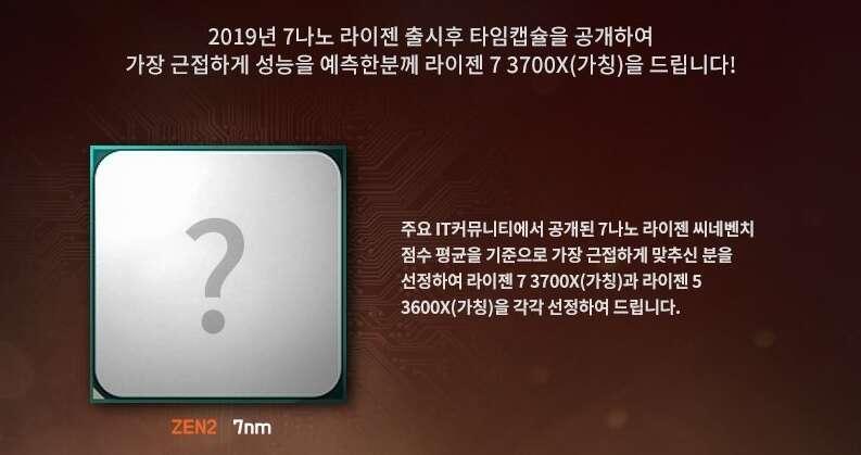 AMD Ryzen 7 3700X i Ryzen 5 3600X w konkursie koreańskiej agencjiAMD Ryzen 7 3700X i Ryzen 5 3600X w konkursie koreańskiej agencji