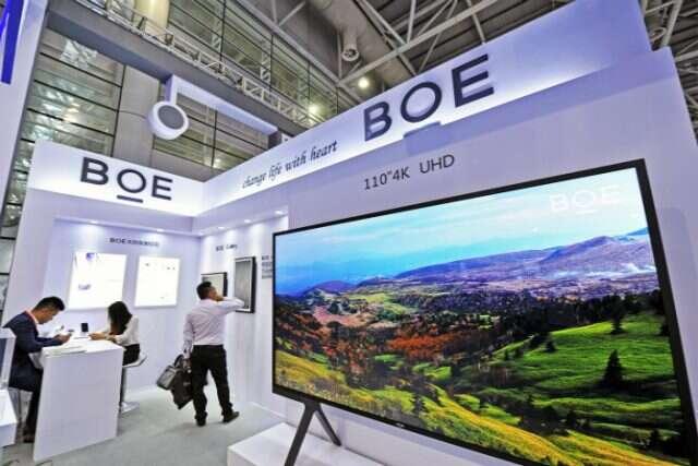 BOE, wyświetlacze BOE, ekrany BOE, amoled BOE, inwestycja BOE,