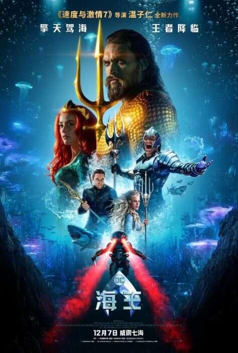 Kontynuacja Aquamana i świetne otwarcie w Chinach