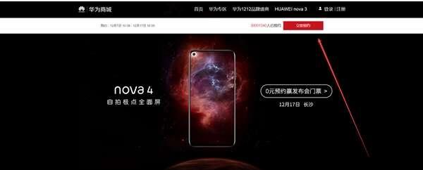 Huawei Nova 4, tenaa Huawei Nova 4, zdjęcia Huawei Nova 4, wygląd Huawei Nova 4, specyfikacja Huawei Nova 4