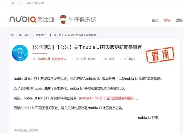 Nubia Z17, android 9 Nubia Z17, android pie Nubia Z17, aktualizacja Nubia Z17, system Nubia Z17,