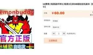 Chińczycy zmieniają okładki gier, aby obejść nowe regulacje