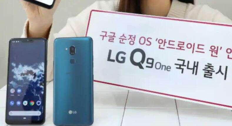 LG Q9 One, specyfikacja LG Q9 One, parametry LG Q9 One, premiera LG Q9 One,