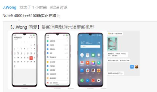 Meizu Note 9, tenaa Meizu Note 9, certyfikat Meizu Note 9, specyfikacja Meizu Note 9