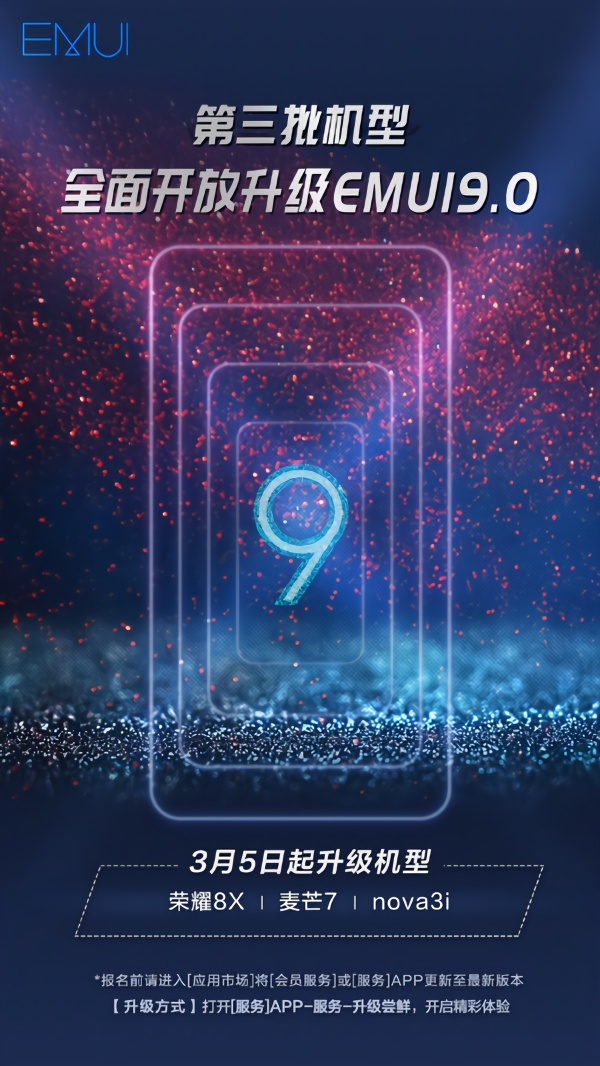 Honor 8X, Maimang 7, Huawei Nova 3i, EMUI 9.0 Honor 8X, EMUI 9.0 Maimang 7, EMUI 9.0 Huawei Nova 3i,