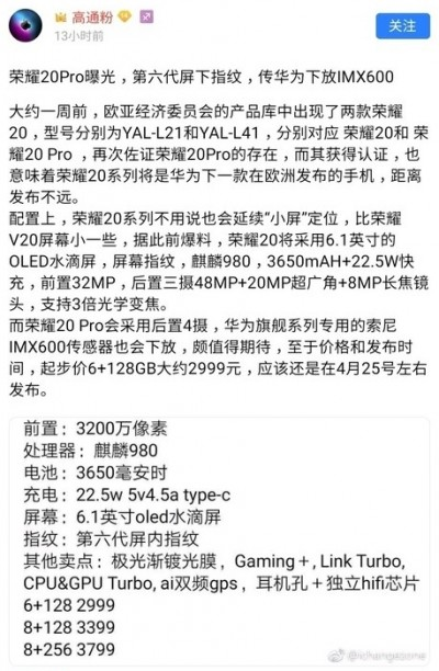 Honor 20 Pro, aparat Honor 20 Pro, specyfikacja Honor 20 Pro, parametry Honor 20 Pro, cena Honor 20 Pro, Sony IMX600 Honor 20 Pro, IMX 600 Honor 20 Pro
