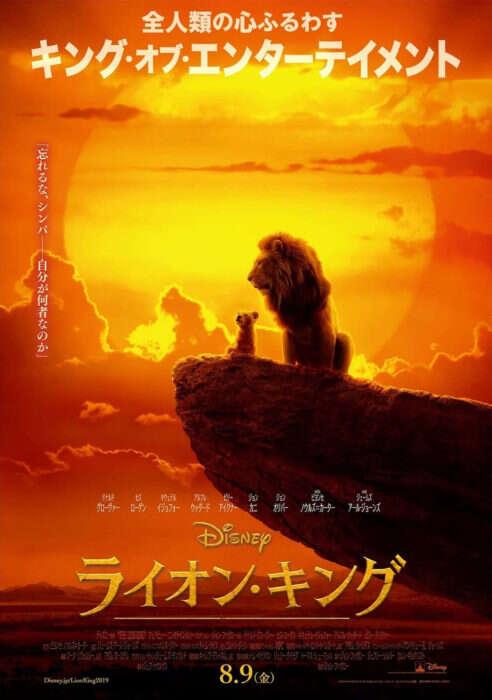 Mufasa i Simba na międzynarodowym plakacie z Króla Lwa