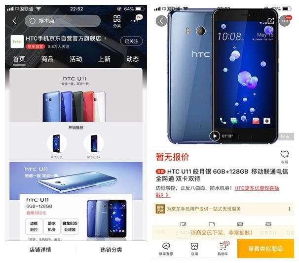HTC, przychody HTC, 2019 HTC, dochód HTC, przychody 2019 HTC, dochód 2019 HTC