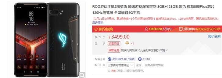 Asus ROG Phone 2, rezerwacje Asus ROG Phone 2, sprzedaż Asus ROG Phone 2, sklep Asus ROG Phone 2