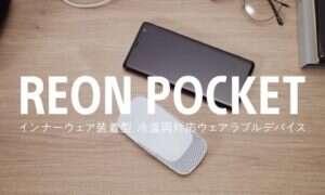 Osobisty klimatyzator Reon Pocket od Sony