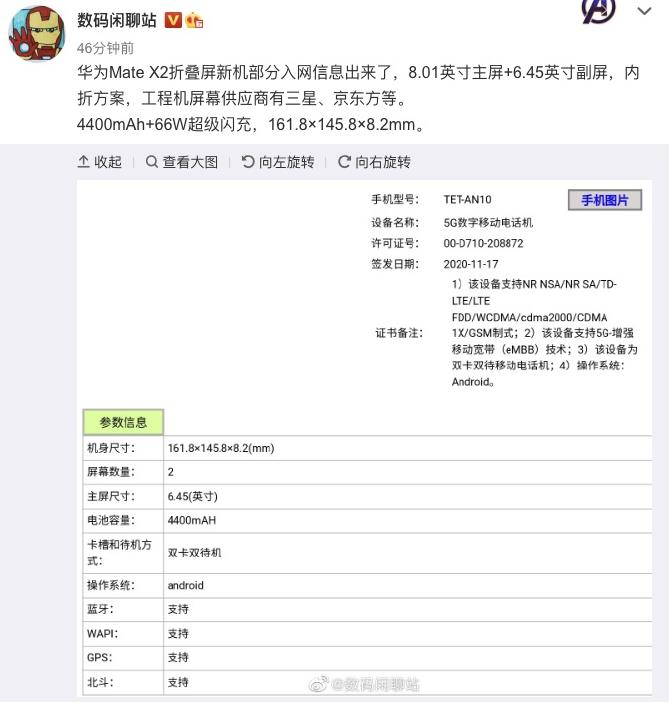 TENAA Huawei Mate X2